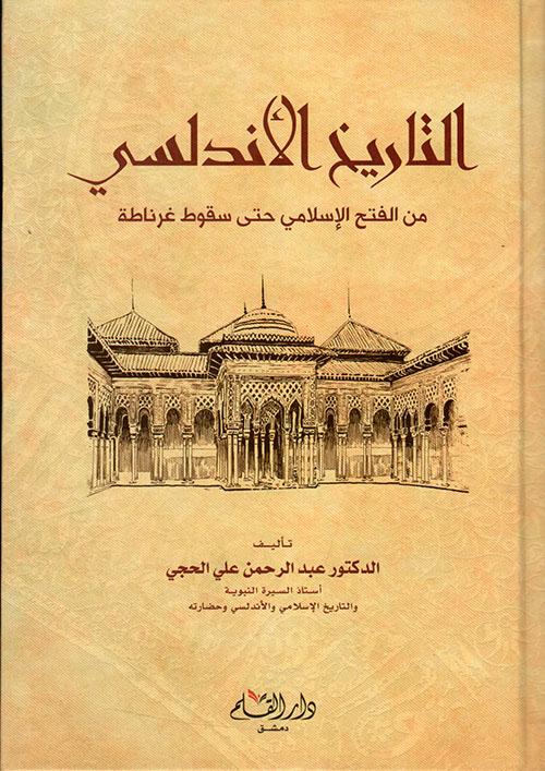 التاريخ الأندلسي ؛ من الفتح الإسلامي حتى سقوط غرناطة