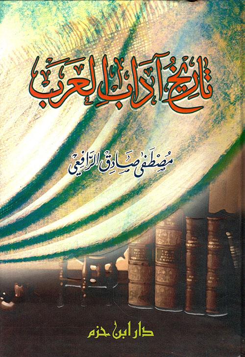 تاريخ آداب العرب  ( شاموا ـ لونان )