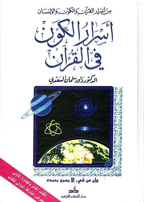 أسرار الكون في القرآن