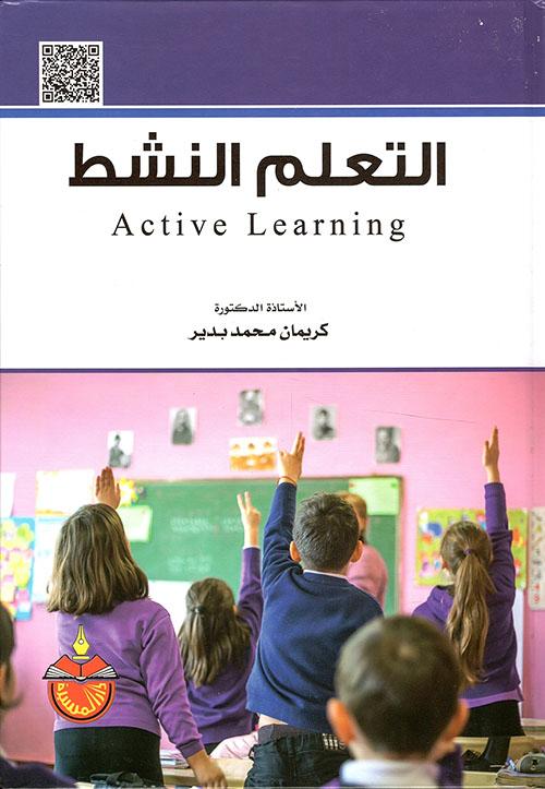التعلم النشط