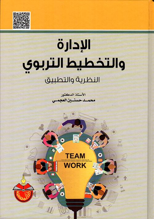 الإدارة والتخطيط التربوي - النظرية والتطبيق