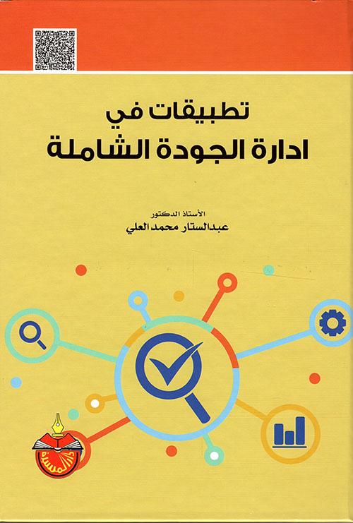تطبيقات في إدارة الجودة الشاملة