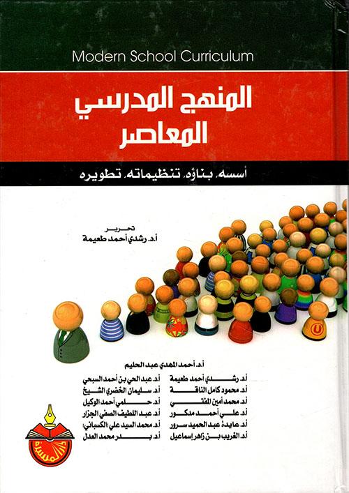 المنهج المدرسي المعاصر: أسسه - بناؤه - تنظيماته - تطويره