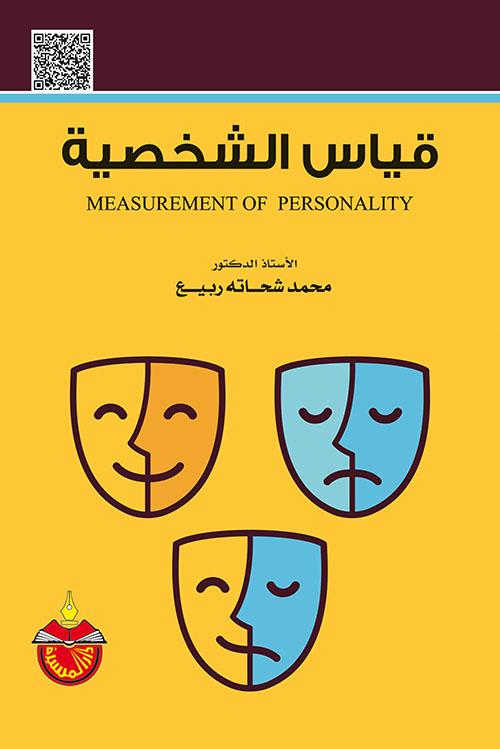 قياس الشخصية