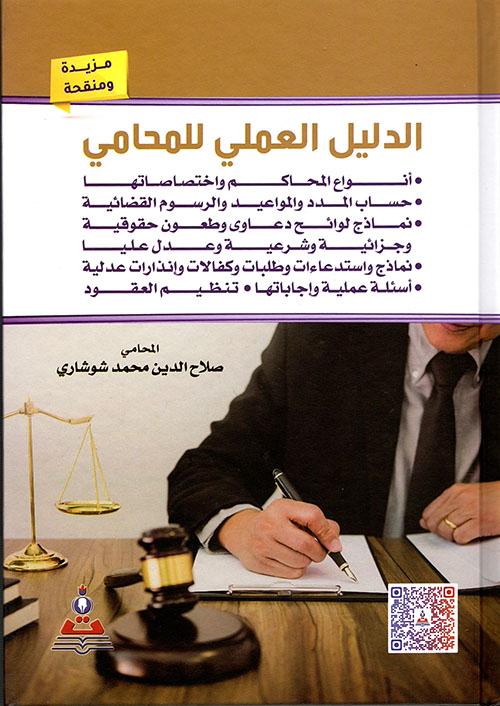 الدليل العملي للمحامي