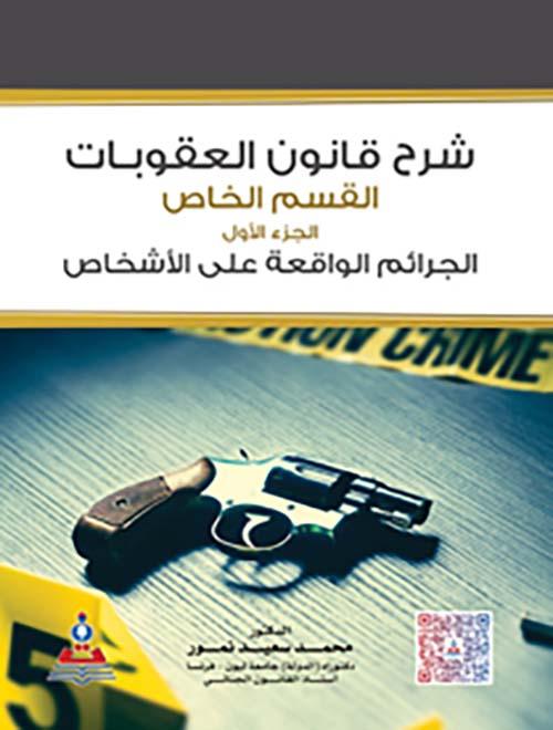 شرح قانون العقوبات الجزء الأول - الجرائم الواقعة على الأشخاص