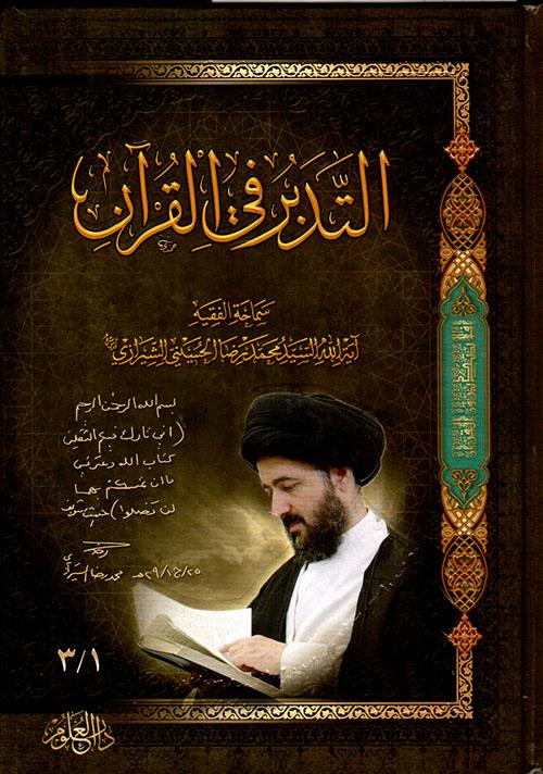 التدبر في القرآن