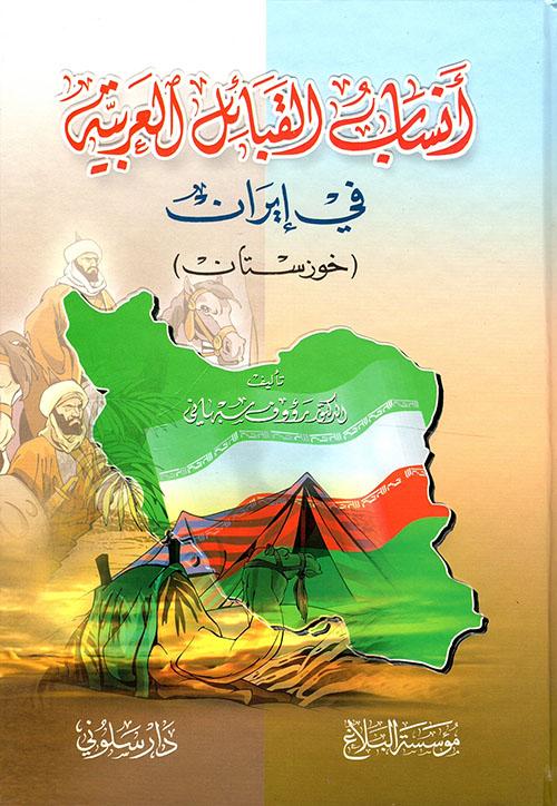 أنساب القبائل العربية في إيران (خوزستان)