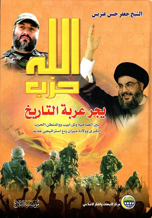 حزب الله يجر عربة التاريخ