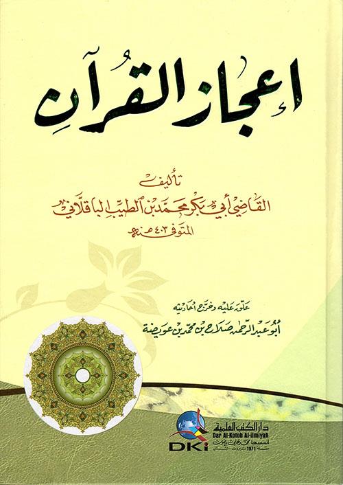 اعجاز القرآن