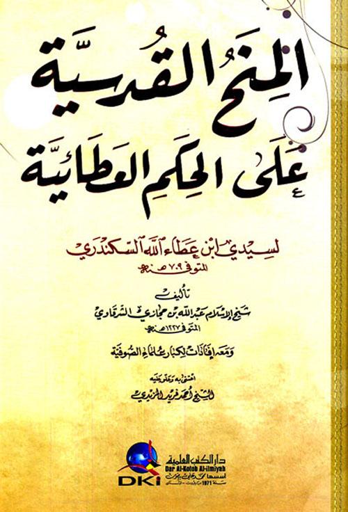 المنح القدسية على الحكم العطائية لابن عطاء الله السكندري ومعه (إفادات لكبار علماء الصوفية)