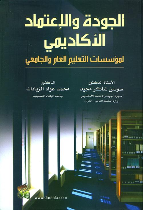 الجودة والإعتماد الأكاديمي لمؤسسات التعليم العام والجامعي
