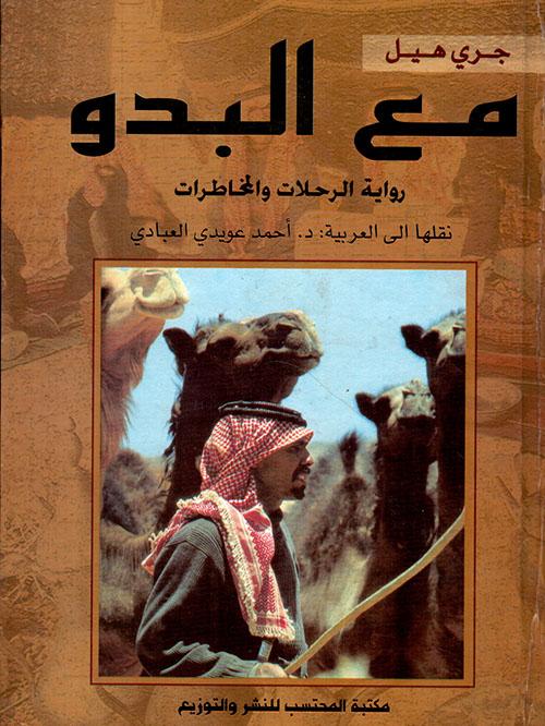 مع البدو - رواية الرحلات والمخاطرات