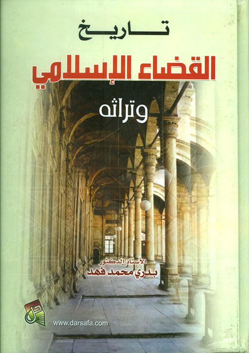 تاريخ القضاء الإسلامي وتراثه