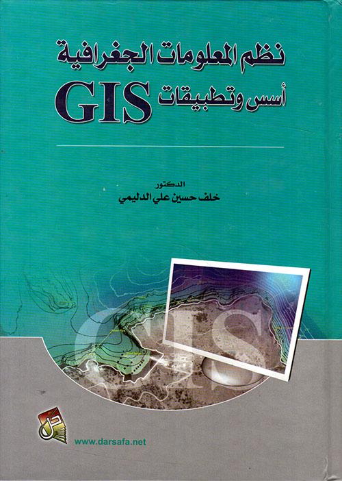 نظم المعلومات الجغرافية - أسس وتطبيقات GIS