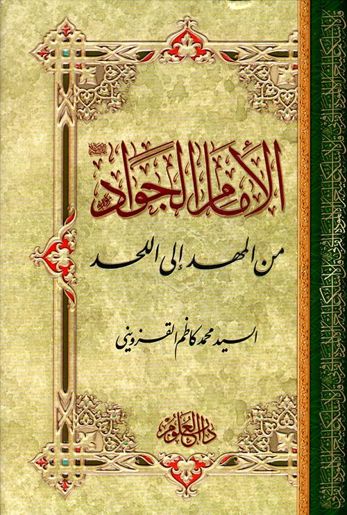 الإمام الجواد من المهد إلى اللحد
