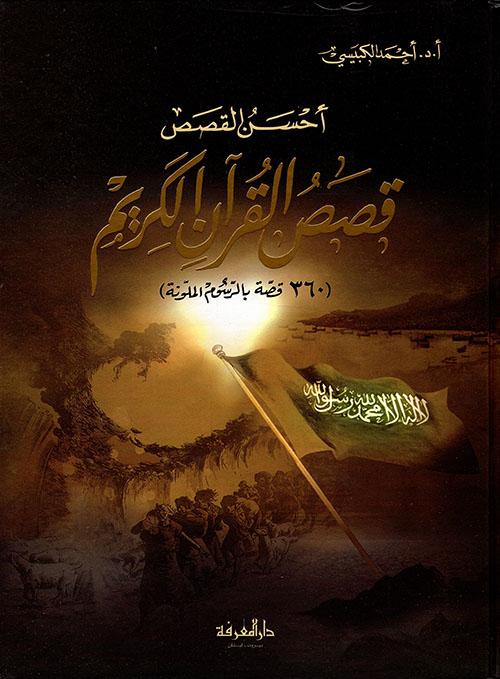 أحسن القصص - قصص القرآن الكريم (360 قصة بالرسوم الملونة)