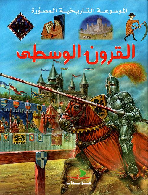 القرون الوسطى