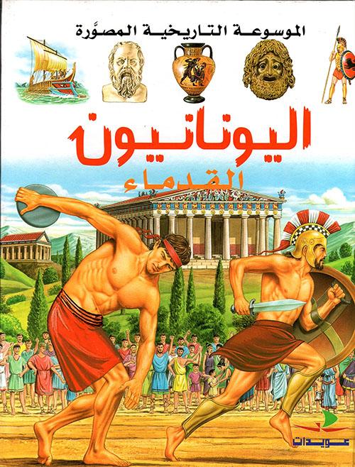 اليونانيون القدماء