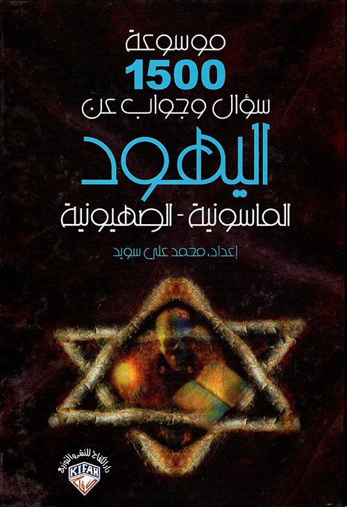موسوعة 1500 سؤال وجواب عن اليهود الماسونية - الصهيونية