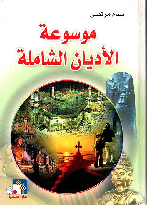 موسوعة الأديان الشاملة