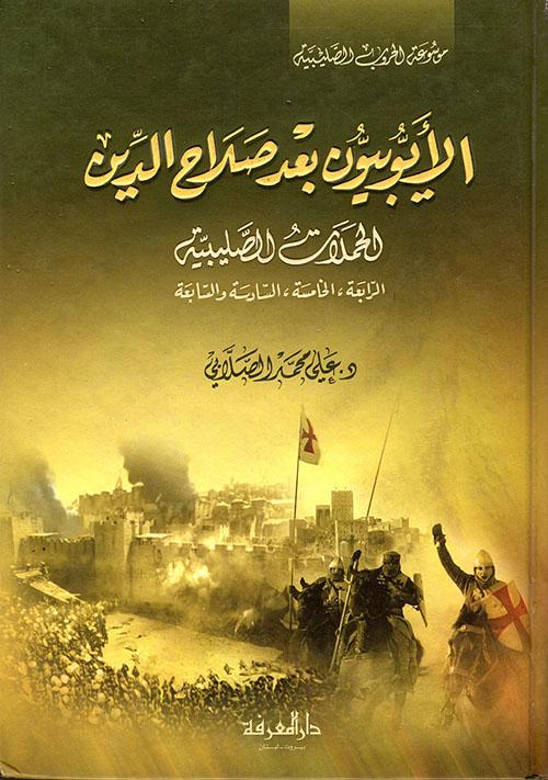 الأيوبيون بعد صلاح الدين - الحملات الصليبية الرابعة، الخامسة، السادسة والسابعة