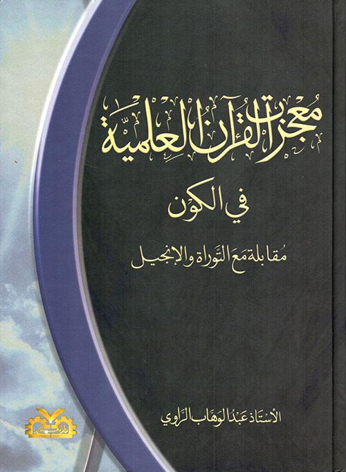 معجزات القرآن العلمية في الكون - مقابلة مع التوراة والإنجيل