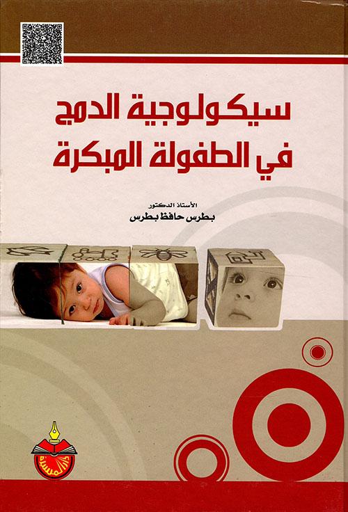 سيكولوجية الدمج في الطفولة المبكرة