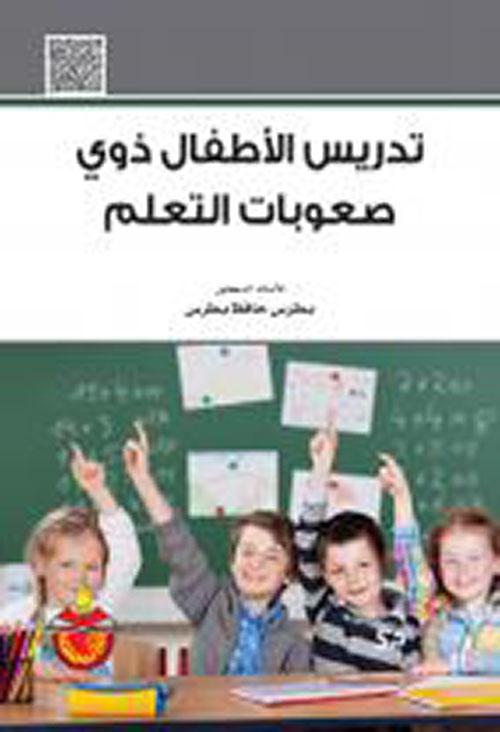 تدريس الأطفال ذوي صعوبات التعلم