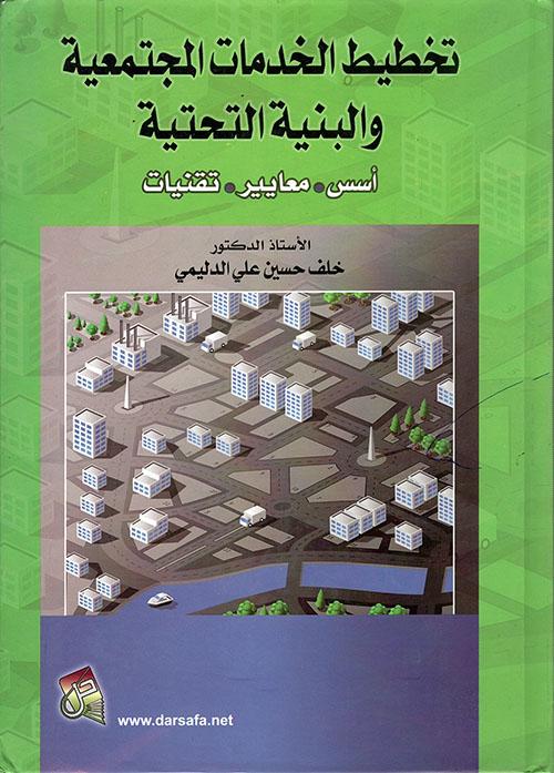 تخطيط الخدمات المجتمعية والبنية التحتية: أسس - معايير - تقنيات
