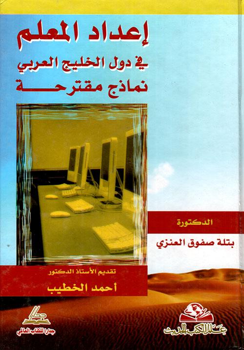 إعداد المعلم العربي في دول الخليج - نماذج مقترحة