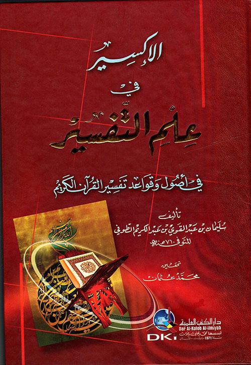 الإكسير في علم التفسير في أصول وقواعد تفسير القرآن الكريم
