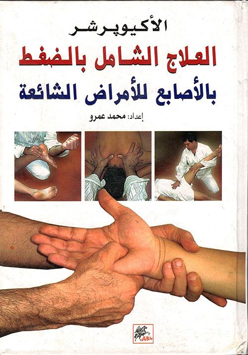 الأكيوبرشر ؛ العلاج الشامل بالضغط بالأصابع للأمراض الشائعة