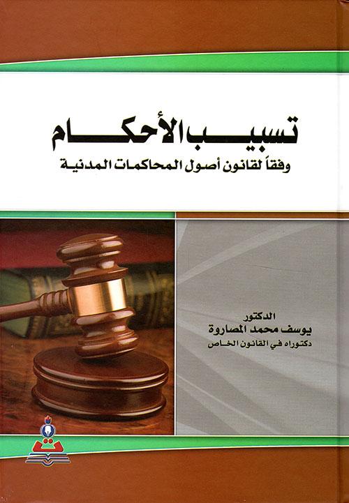 تسبيب الأحكام وفقاً لقانون أصول المحاكمات المدنية