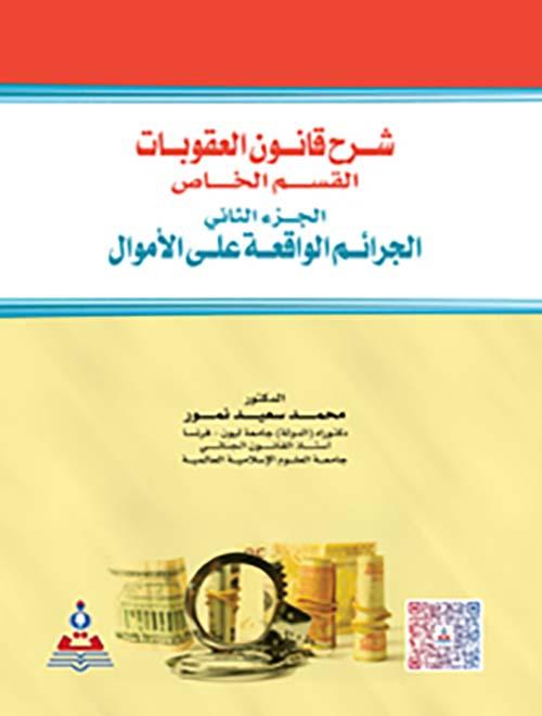 شرح قانون العقوبات - القسم الخاص -الجزء الثاني ؛ الجرائم الواقعة على الأموال