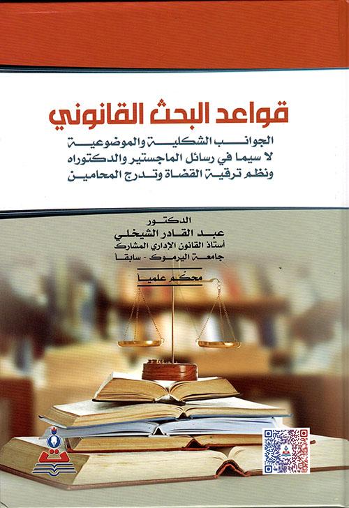 قواعد البحث القانوني