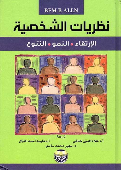 نظريات الشخصية الارتقاء - النمو - التنوع