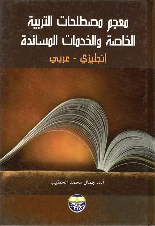 معجم مصطلحات التربية الخاصة والخدمات المساندة /انكليزي - عربي