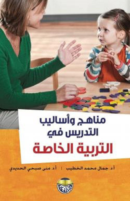 مناهج وأساليب التدريس في التربية الخاصة
