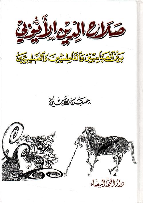 صلاح الدين الأيوبي بين العباسيين والفاطميين والصليبيين