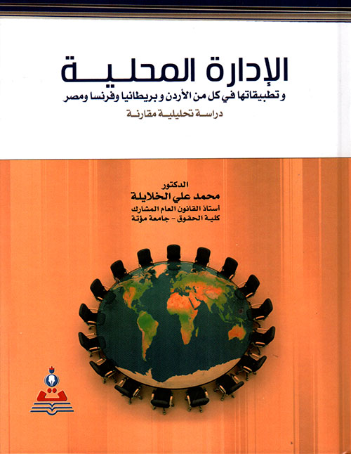 الإدارة المحلية وتطبيقاتها في كل من الأردن وبريطانيا وفرنسا ومصر ( دراسة تحليلية مقارنة )