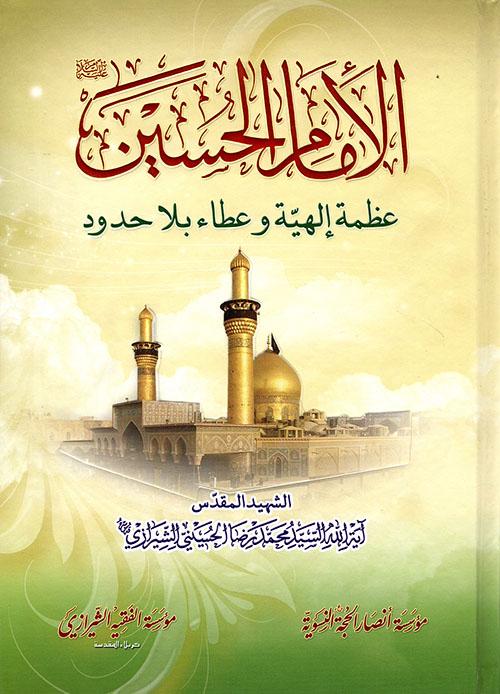 الأمام الحسين ؛ عظمة إلهية وعطاء بلا حدود