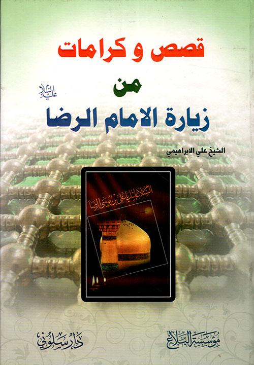 قصص وكرامات من زيارة الإمام الرضا