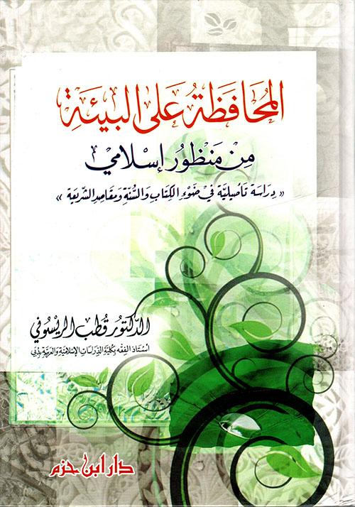 المحافظة على البيئة من منظور إسلامي