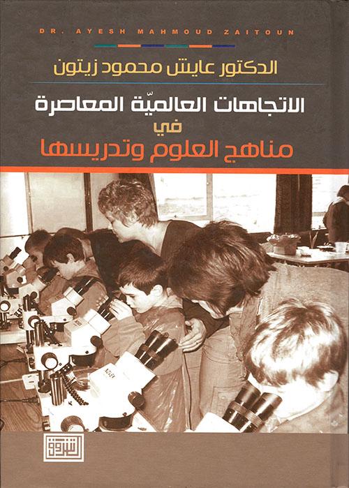 الاتجاهات العالمية المعاصرة في مناهج العلوم وتدريسها