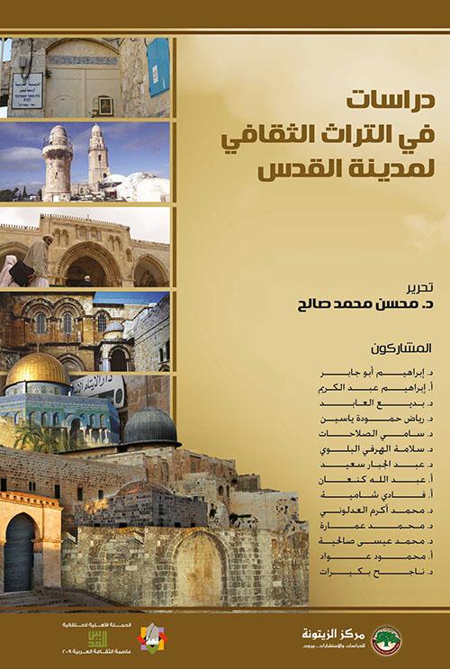 دراسات في التراث الثقافي لمدينة القدس