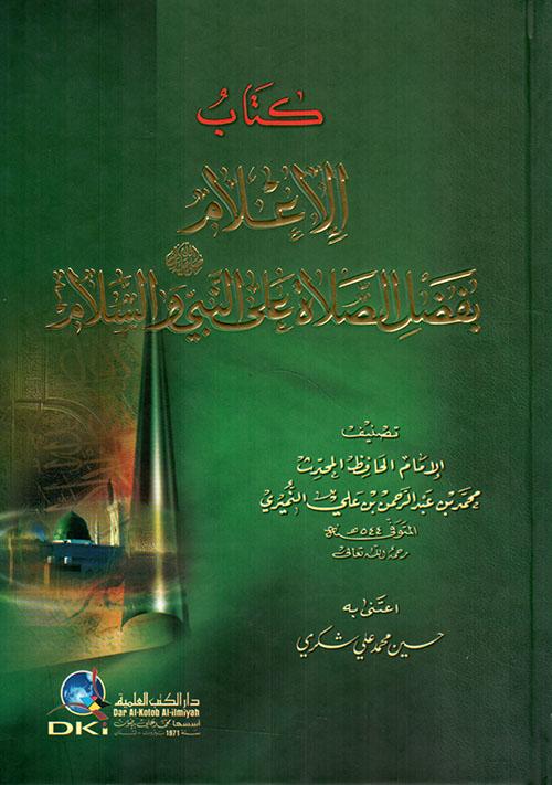 كتاب الإعلام بفضل الصلاة على النبي (ص) والسلام
