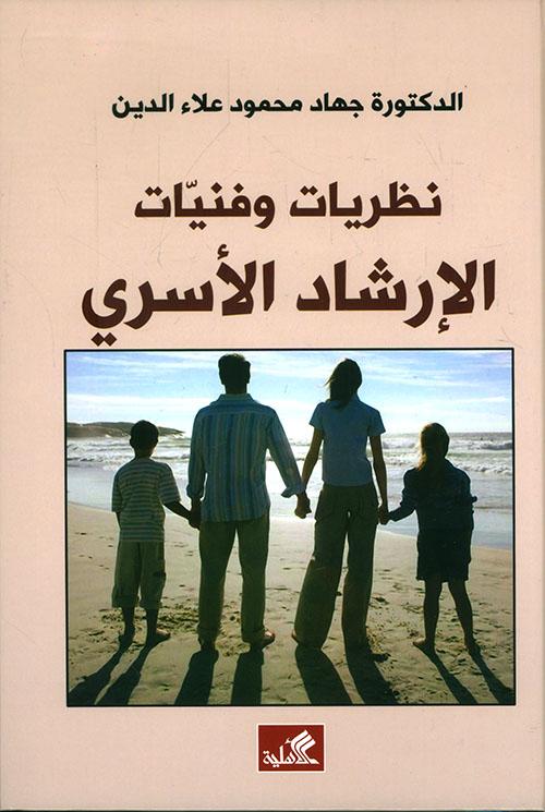نظريات وفنيات الإرشاد الأسري