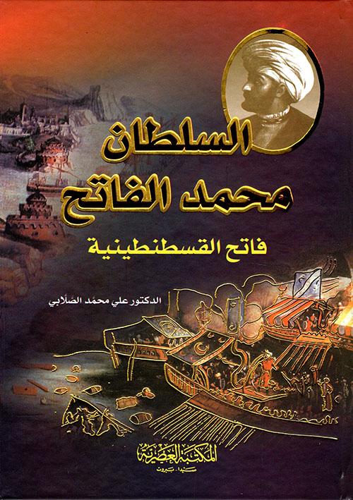 السلطان محمد الفاتح فاتح القسطنطينية