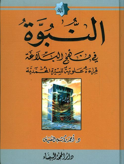 النبوة في نهج البلاغة قراءة علوية للسيرة المحمدية